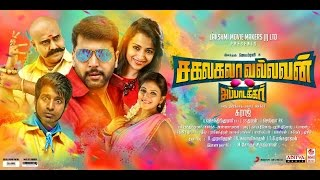 Sakalakalavallavan Appatakkar - Official Trailer | Jayam Ravi, Soori, Trisha, Anjali | SS Thaman