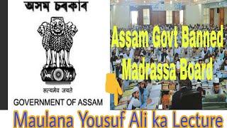 Assam Govt Banned Madrassa Board || Moulana Yousuf Ali Giving Firing Speech On Madrassa board issue