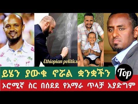Ethiopian – Good news – ይሄን ያውቁ ኖሯል – ኦሮሚኛን ስር በሰደደ የአማራ ጥላቻ ማስፋፋት አይቻልም ።