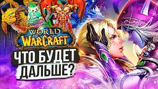 RIOT IN ALLIANCE, TIRISFAL AND DRAGON'S ISLAND / World of Warcraft