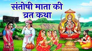 शुक्रवार व्रत कथा - संतोषी माता व्रत कथा - Santoshi Mata Vrat Katha - Shukravar Vrat Katha
