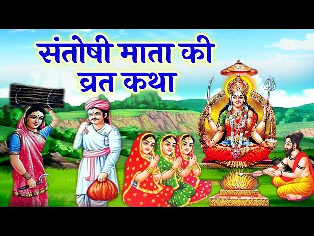 Shukarvar Vrat Katha