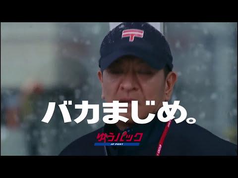木村多江 ゆうパック CM スチル画像。CM動画を再生できます。