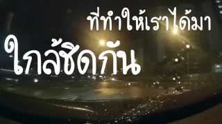 กิ๊ดตึ๋งง่ะ(Missin') : E$TEE X FLUKIE [Lyrics Video]