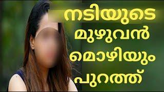 ഭാവനയുടെ മൊഴി പുറത്തു വന്ന് | bhavana complaint letter | bhavana latest news