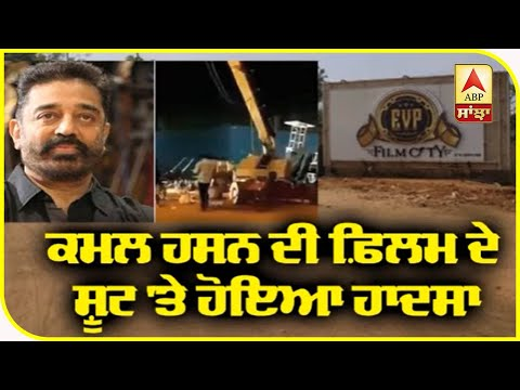 3 People died after crane crash on the sets of Kamal hassan`s Indian 2 | 15 injured | ABP Sanjha