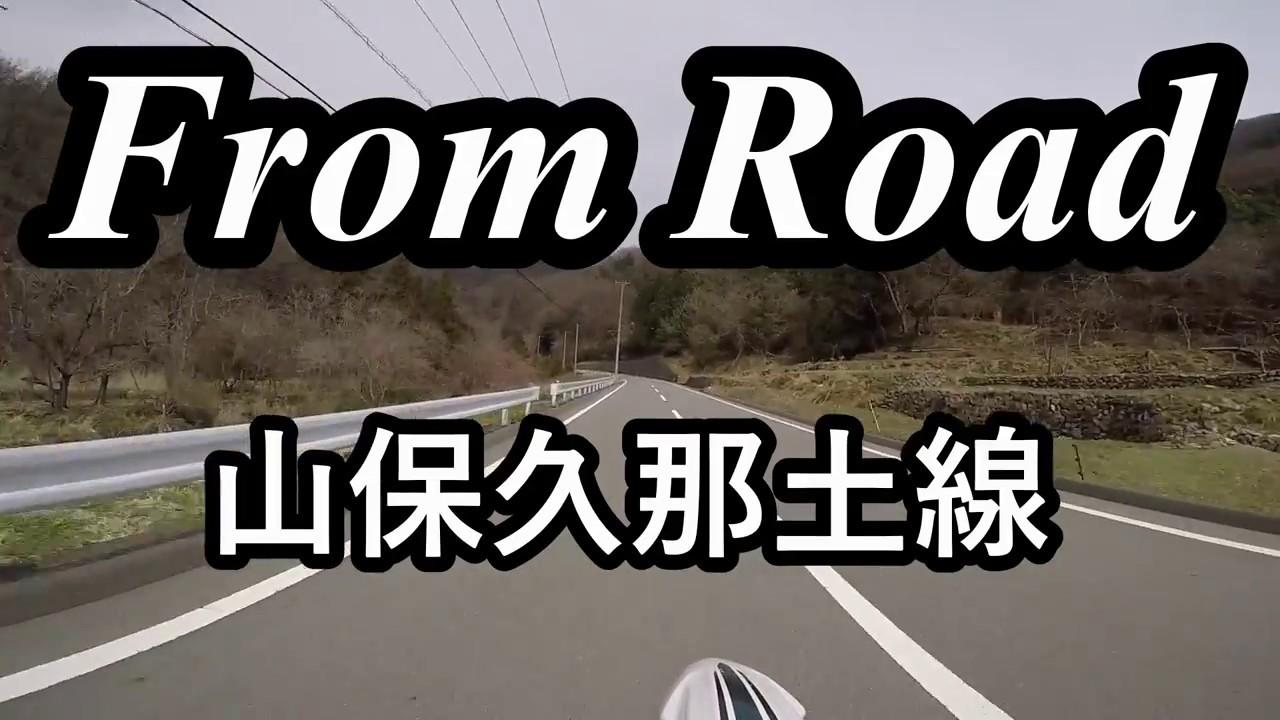 From Road R414 山保久那土線 山...