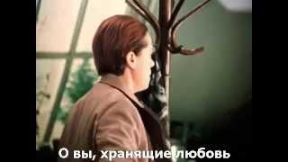 Алиса Фрейндлих и Андрей Мягков Моей душе покоя нет с субтитрами