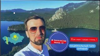 #ПоехалиСлав 12 Казахстан озеро Боровое г. Кокшетау