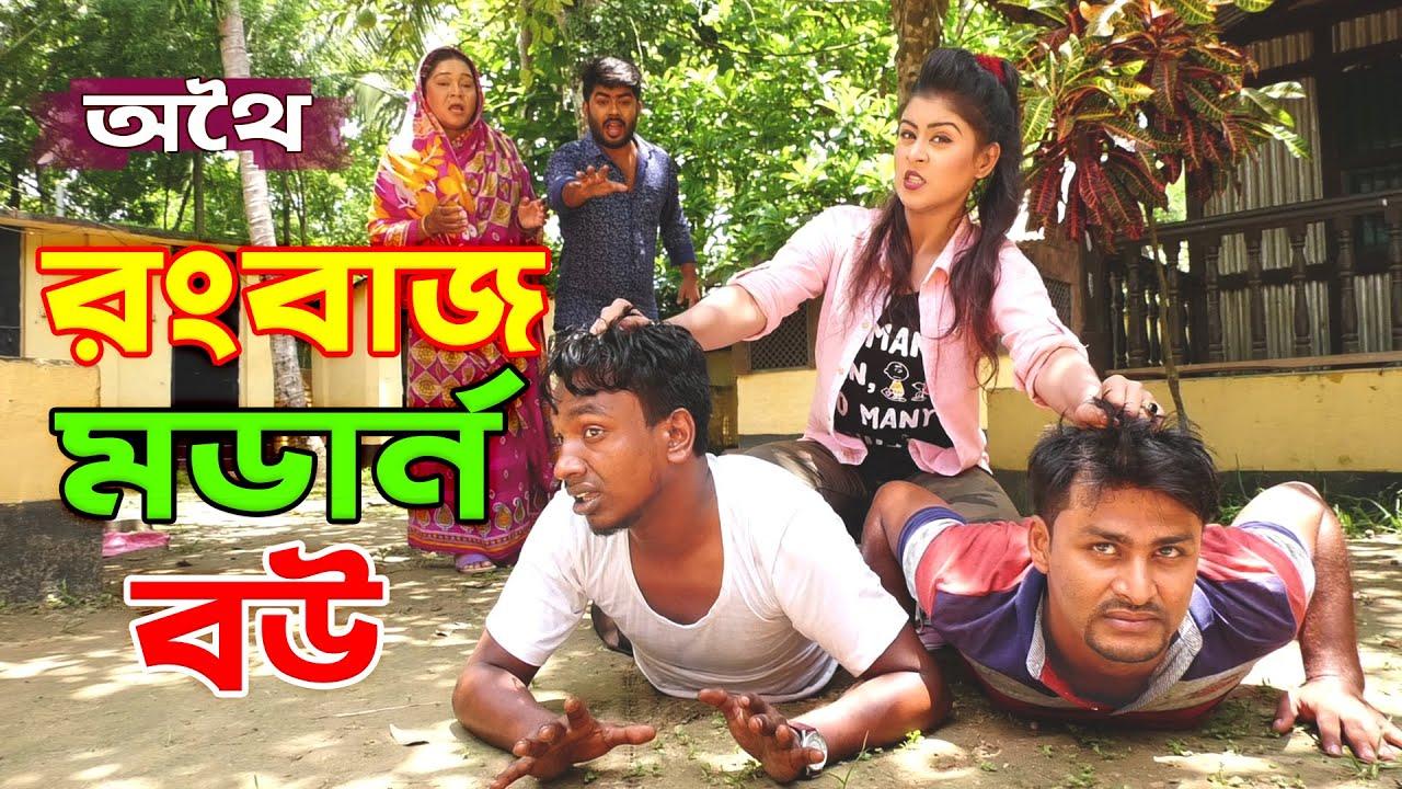 রংবাজ মডান বউ | দুষ্ট অথৈ | জীবন মুখী শর্ট ফিল্ম | অনুধাবন | New Bangla Natok | Othoi | Simran