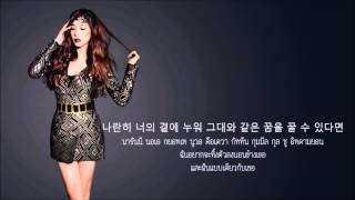 Only One - Tiffany (Ost. Blood) [Karaoke Thai Sub with Instrumental]