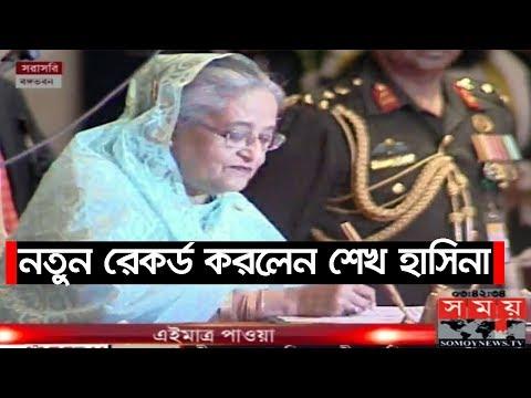 নতুন রেকর্ড করলেন প্রধানমন্ত্রী শেখ হাসিনা | PM Sheikh Hasina | Somoy TV
