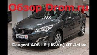 Новый Peugeot 301 2017-2018 - цена и комплектации, фото и видео, технические характеристики