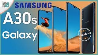 جالكسي اى 30 اس Galaxy A30s رسميا | معاينة الهاتف ومقارنة مع A30