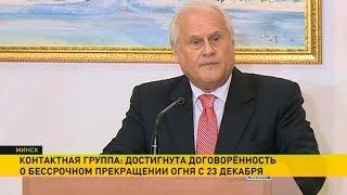 Контактная группа: достигнута договорённость о бессрочном прекращении огня с 23 декабря на Донбассе