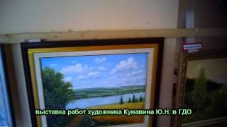 выставка художника Кунавина Ю.Н. в ГДО Юбилейного
