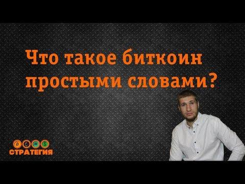 Что такое биткоин простыми словами! - YouTube