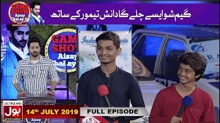 Game Show Aisay Chalay Ga with Danish Taimoor | 14th July 2019 | Danish Taimoor Game Show