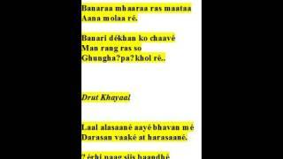 ramkrishna das sings khayals in raag ahir bhairav-  banaraa mhaaraa, laal alasaane