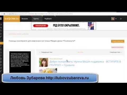 видео: Как правильно добавить анонс статьи в группу на сервисе Сабскрайб subscribe ru Любовь Зубарева