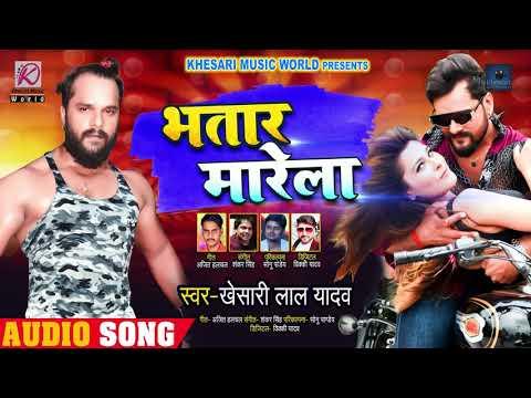 भतार मारेला | #Khesari Lal Yadav | Bhatar Marela | Bhojpuri Superhit Song 2020