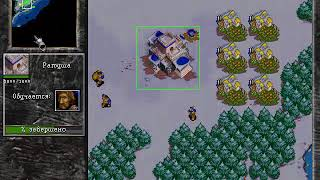 Warcraft2 Атака на ЗулДар миссия 04 за альянс часть 1