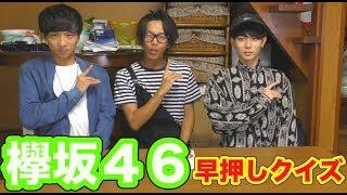 【第1回】欅坂46早押しクイズ 欅坂46 検索動画 20