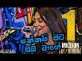 #shaafm Saththai Mata Oba Wage ( සත්තයි මට ඔබ වාගේ ) - Dilki Uresha