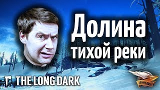 Стрим - The Long Dark - Новая карта Долина Тихой реки - Обновление Бдительное пламя