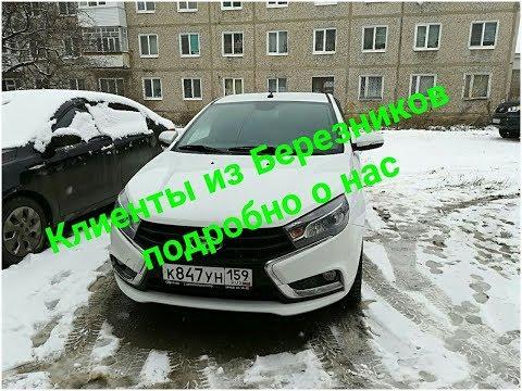 Фильм о том как супруги из Березников в Тольятти за новой Lada Vesta съездили