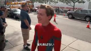 『スパイダーマン:ホームカミング』トム・ホランドのオーディション映像