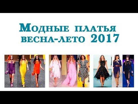 Выбирая модные пляжные платья на лето 2017 года новинки