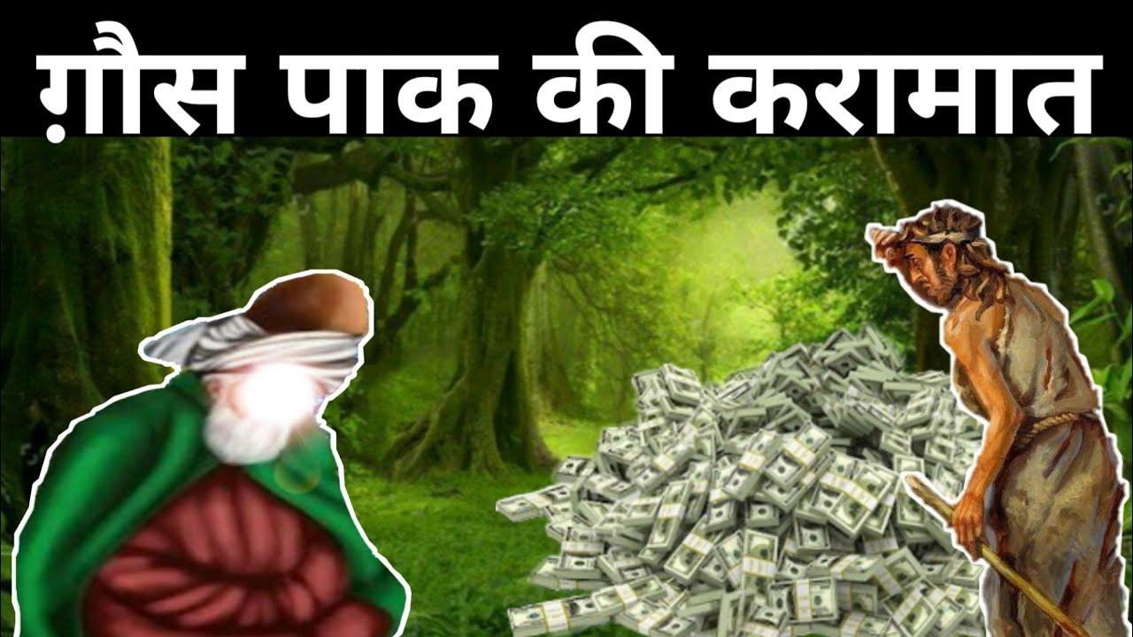 एक चोर और ग़ौस पाक का वाकिया , ग़ौस पाक की करामात , Ghous pak ki karamat