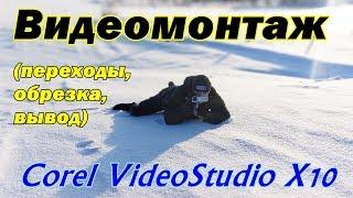 Видеомонтаж в Corel VideoStudio X10 (переходы, обрезка, вывод) Урок 1