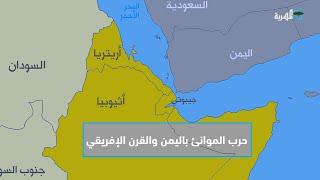 حرب الموانئ في اليمن والقرن الإفريقي.. حوار علي صلاح | أبعاد في المسار