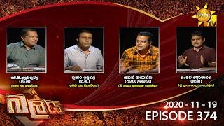 Hiru TV Balaya | Episode 374 | 2020-11-19 Thumbnail