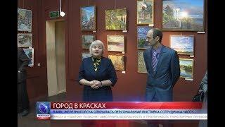 2019.03.06 В МВЦ Железногорска открылась персональная выставка сотрудника «ИСС»