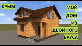 Крым. Мой будущий дом из двойного бруса