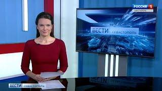 Фото Вести Севастополь 9.10.2019. Выпуск 1700