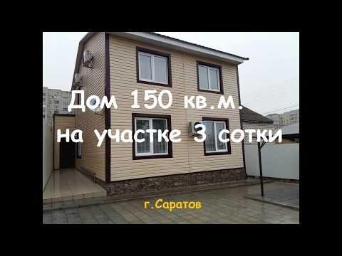Дом в Саратове
