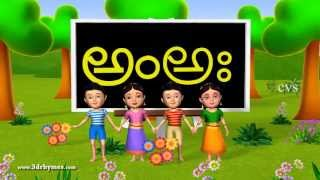 A aa lu diddudam - 3D Animation Learning Telugu Alphabet rhymes for children