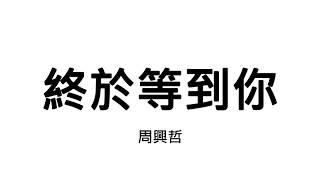 終於等到你 x 周興哲【夢想的聲音】【歌詞】【cc字幕】【MR.SONG】