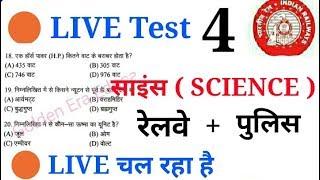 LIVE Test Series For railway Group d/alp /Upp /ssc chsl 2018 / rpf bhati hindi gk video