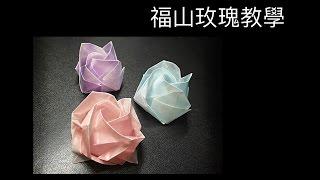 福山玫瑰教學 - 新版