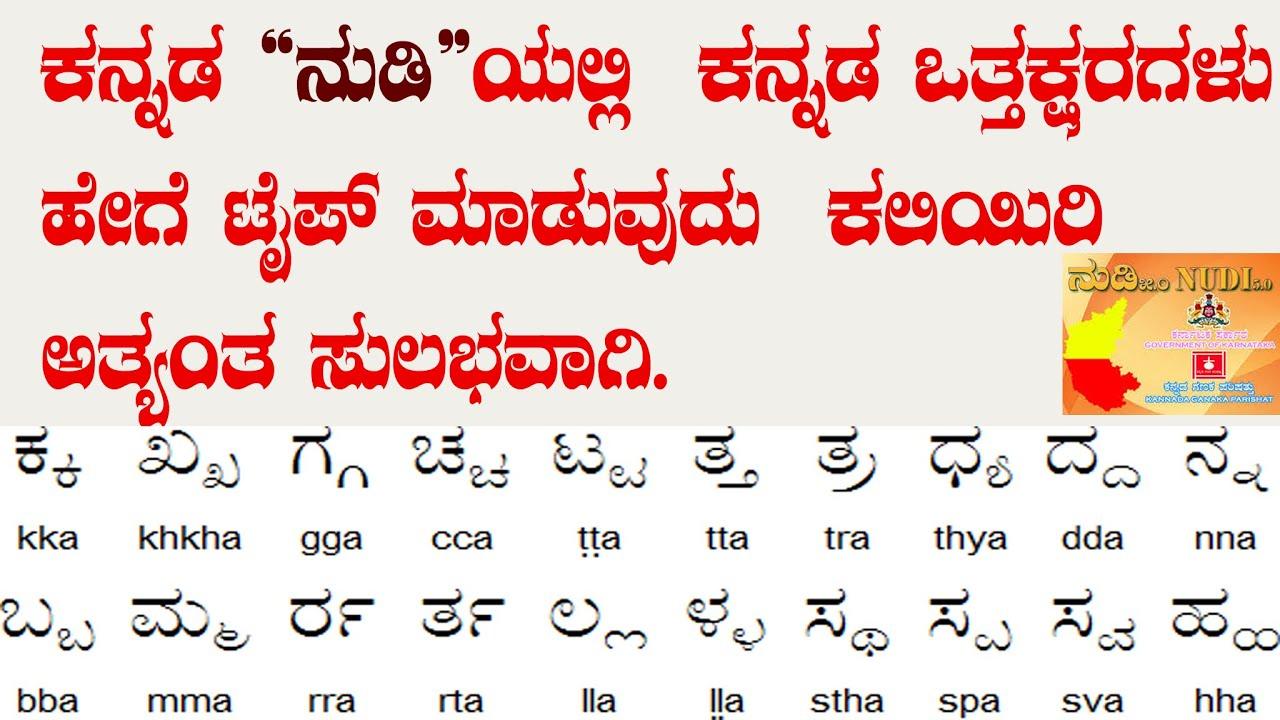 Download Learn Kannada otthakshara typing   Nudi in kannada part 2