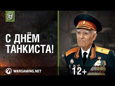 День танкиста 2017, поздравления танкисту