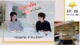 เปรี้ยวปาก | 17 กรกฎาคม 2564 | พีพี-บิวกิ้น | Sousaku | Flat+White Cafe