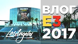ВЛОГ С E3 2017 В ЛОС АНДЖЕЛЕСЕ | ЖИЗНЬ В США