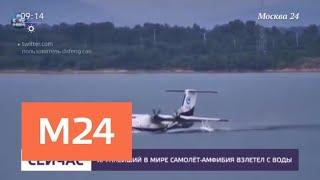 Крупнейший в мире самолет-амфибия успешно прошел испытания - Москва 24