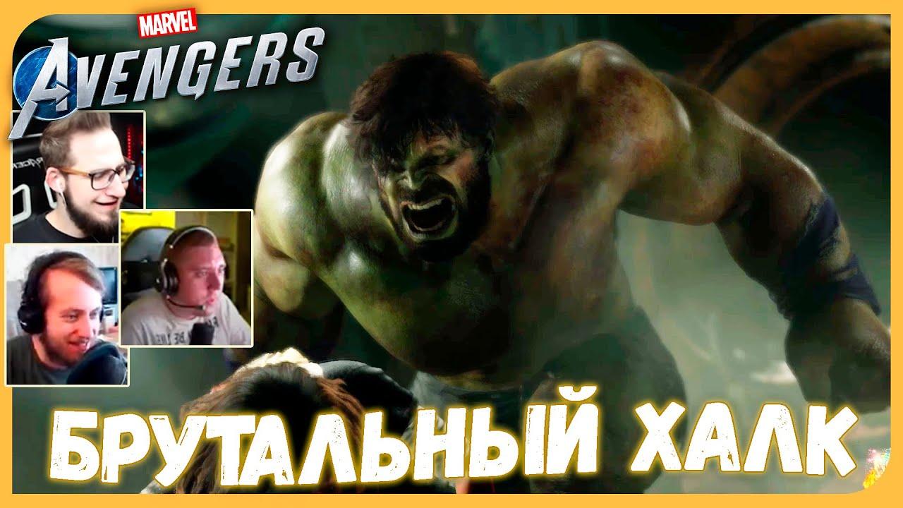 Реакции Летсплейщиков на Обезумевшего Халка из Marvel's Avengers